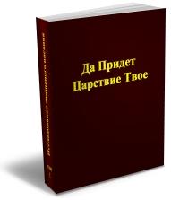 3 том Исследования Писаний